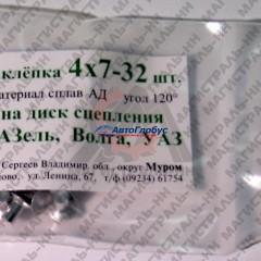 Заклепка диска сцепления ГАЗ-2410-3221 4х7 (32шт.)