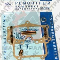 РК карбюратора К 126 ГМ ГАЗ-2410 Пекар