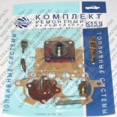 РК карбюратора К 151 № 2 ГАЗ-31029 (для а/м выпуск