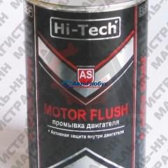 Промывка двигателя 5 минут HG 23 444 мл.