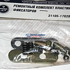 РК фиксаторов КПП пласт. ГАЗ-31105 (ГАЗ)